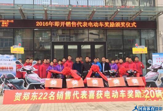 河南省体育彩票中心举办颁奖仪式 销售代表喜获电动车奖励