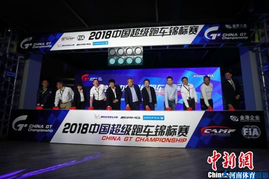 China GT中国超级跑车锦标赛2018奖金加量至800万