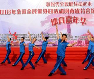 """河南郑州""""全民健身日""""体育嘉年华来袭 2000人参与"""