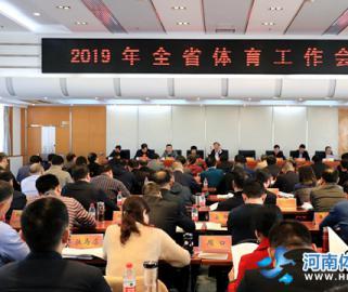 2019年河南省体育工作会议在郑州召开