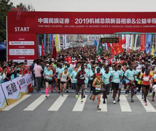 2019年中国新县半程马拉松鸣枪开跑