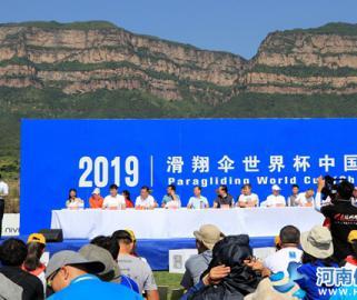 飞出精彩 滑翔伞世界杯中国站林州开赛