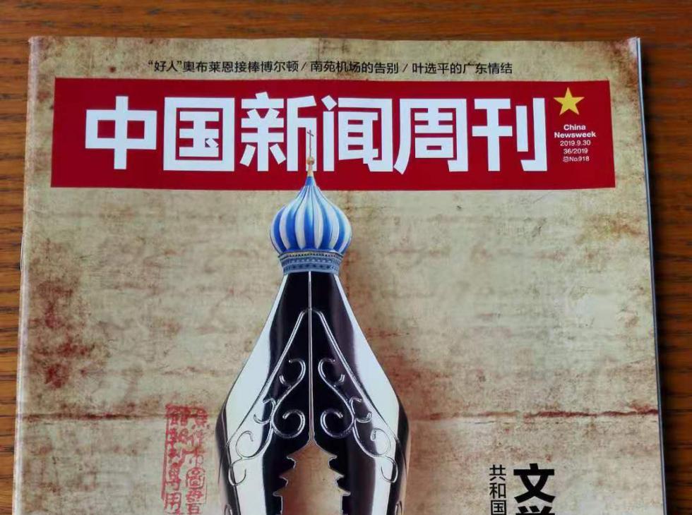 《中国新闻周刊》中国权威的时政周刊,订阅热线