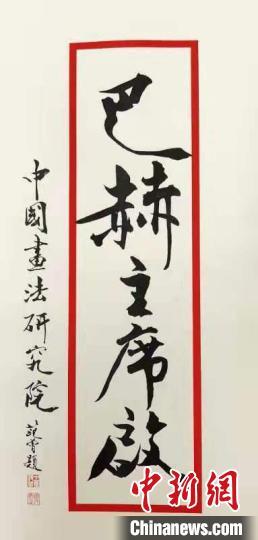范曾收到国际奥委会主席奖证书 致信巴赫表谢意