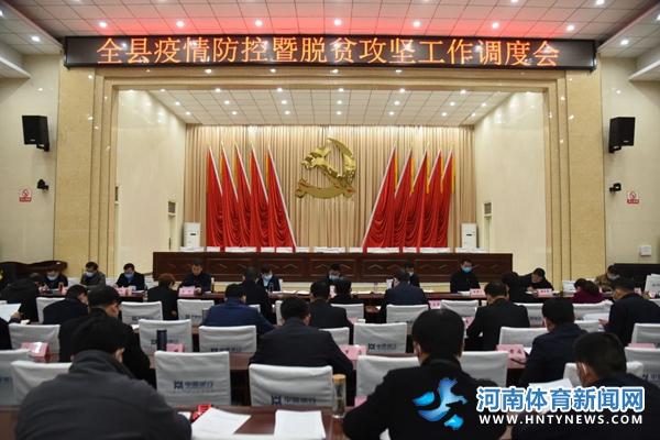 汝南县疫情防控暨脱贫攻坚工作调度会召开