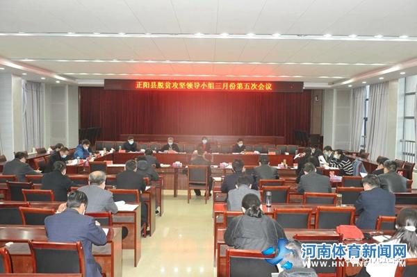 正阳县:决战决胜进行时 扶贫工作又有新要求