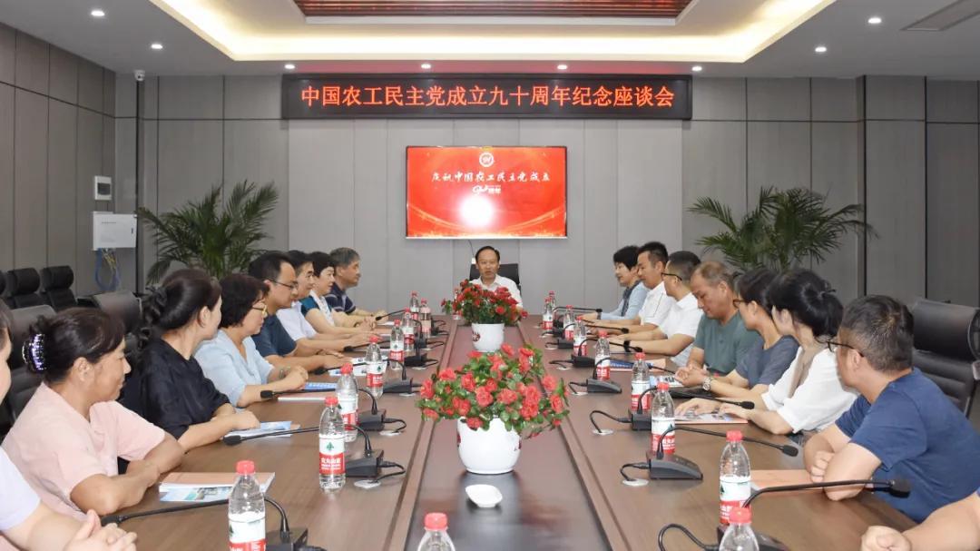 农工党焦作市委召开庆祝中国农工民主党成立90周年座谈会