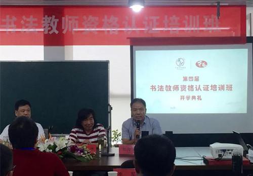 全国才艺测评委员会、中国点化教育第四届书法师资培训班取得圆满成功