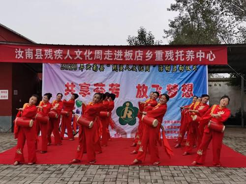 """汝南县""""残疾人文化周""""走进板店乡重残托养中心"""
