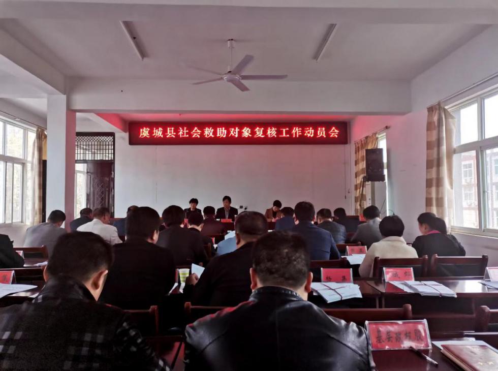 虞城民政局召开全县社会救助对象复核认定工作会议