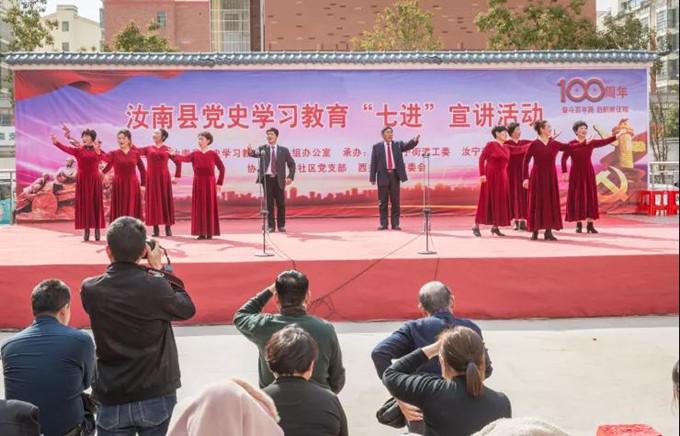 汝南县举办党史宣讲暨文艺巡演进社区活动