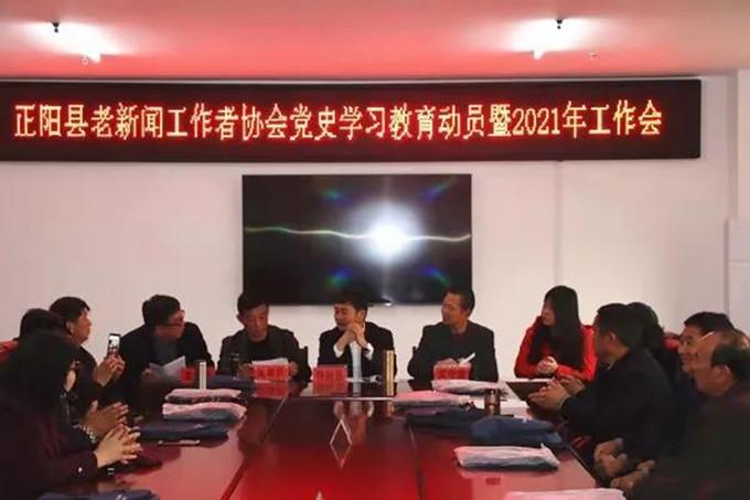 正阳县老新闻工作者协会党史学习教育动员暨2021年工作会召开