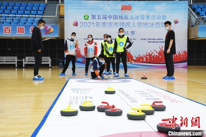 重庆55名残疾人运动员展开旱地冰壶比拼