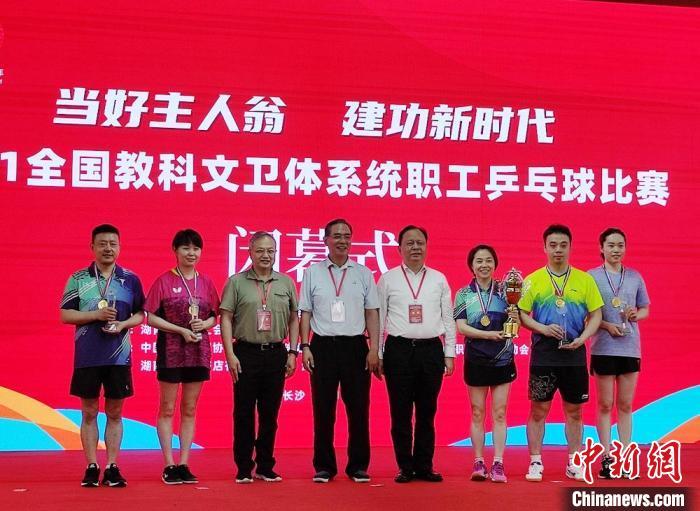 2021全国教科文卫体系统职工乒乓球赛决赛长沙闭幕