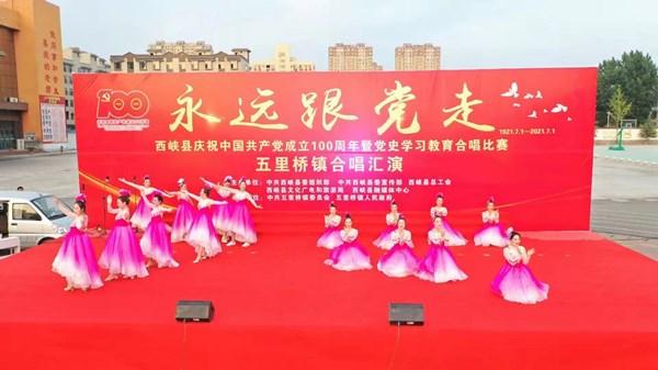 西峡县五里桥镇举行庆祝建党100周年暨党史学教合唱大赛