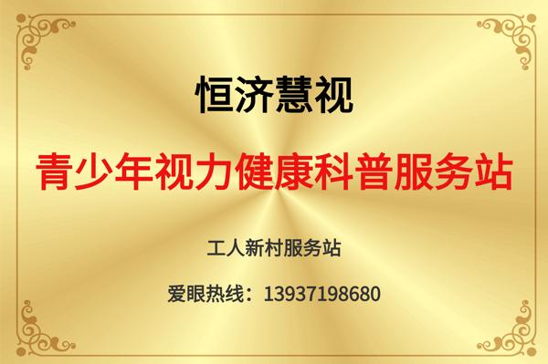郑州工人新村青少年视力健康科普服务站成立啦!
