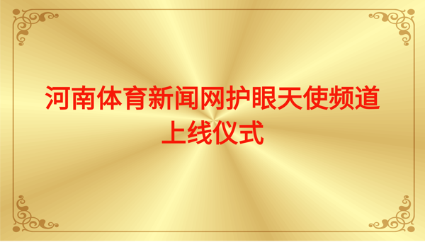 河南体育新闻网护眼天使频道上线仪式开启