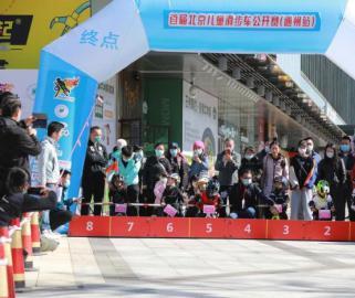 首届北京儿童滑步车公开赛开赛